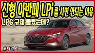 LPG 규제가 풀렸음에도, 신형 아반떼 LPi를 사면 안되는 이유 Hyundai Avante