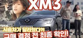 구매 계약 전 최종 확인?! 하체까지 살펴봤다! 르노삼성 XM3 시승기 Renault Samsung XM3