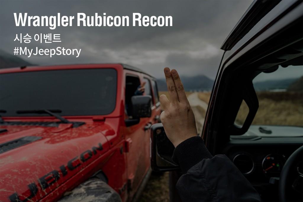 사진자료-지프(Jeep®), 올 뉴 랭글러 루비콘 레콘 에디션 출시 기념 소셜 이벤트 실시
