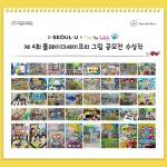메르세데스-벤츠 사회공헌위원회, 어린이 교통안전 캠페인 '제4회 플레이더세이프티(Play the Safety) 그림 공모전' 수상자 발표