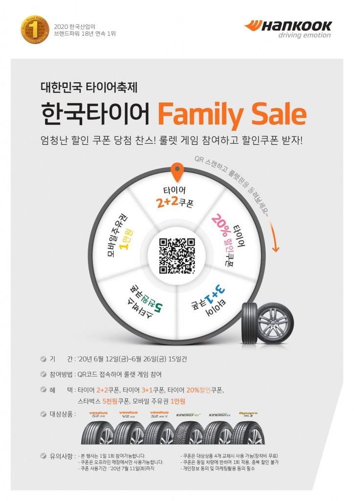 한국타이어, 프로모션 쿠폰 증정 패밀리 세일 이벤트 진행