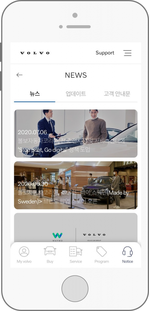 사진자료_볼보자동차코리아 브랜드 공식 어플리케이션 헤이 볼보 Hej Volvo 런칭 (2)