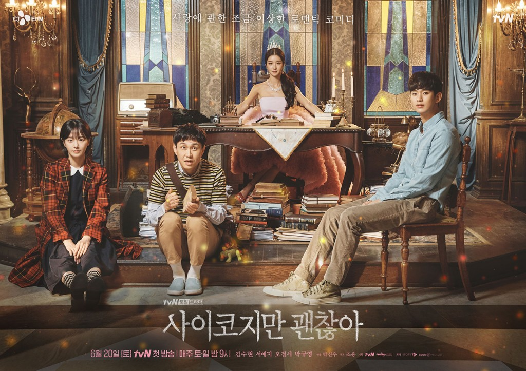사진자료_tvN 사이코지만 괜찮아 포스터
