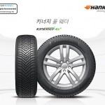 [사진자료] 한국타이어 '키너지 4S 2', 유럽 타이어 전문지 테스트 '매우 추천' 등급 획득 1