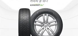 한국타이어 '키너지 4S 2', 유럽 타이어 전문지 테스트  '매우 추천' 등급 획득