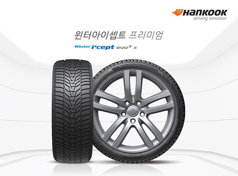 [사진자료] 한국타이어, SUV용 겨울철 고성능 타이어 윈터 아이셉트 에보3 X 출시 1-1