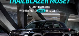 """쉐보레, """"트레일블레이저 뮤즈 되고 한 달간 차량 시승하세요!"""""""