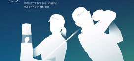 BMW 코리아, 온∙오프라인 연계 골프대회 'BMW 조이 인비테이셔널' 개최