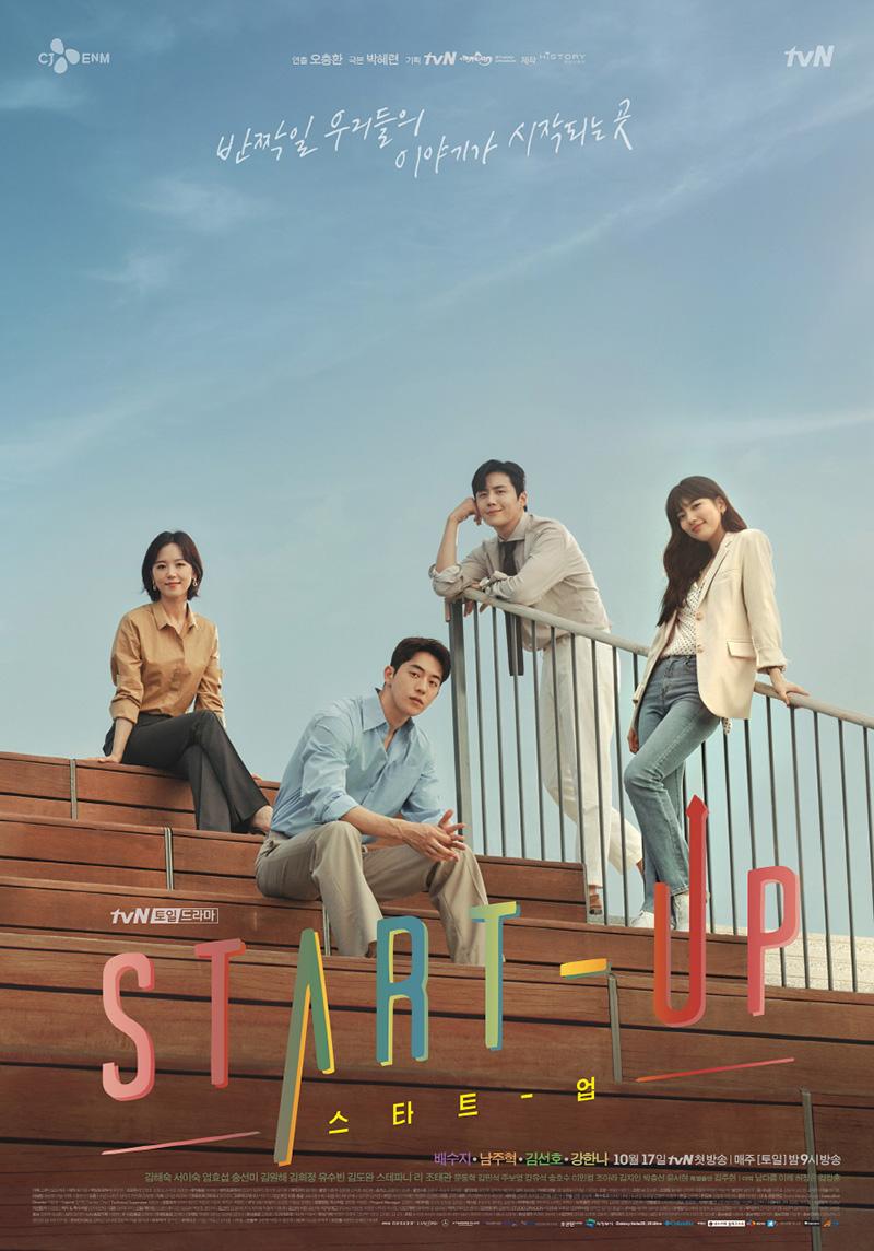 사진-메르세데스-벤츠 코리아, tvN 인기 드라마 스타트업에 다양한 럭셔리 차량 대거 지원