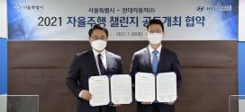 현대자동차그룹-서울시, '2021 자율주행 챌린지' 공동 개최 협약
