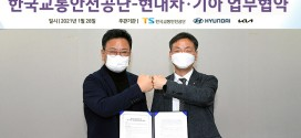 현대차·기아-한국교통안전공단, '차세대 DTG 공동 개발 추진 MOU' 체결