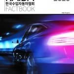 한국수입자동차협회 팩트북(Factbook) 발간