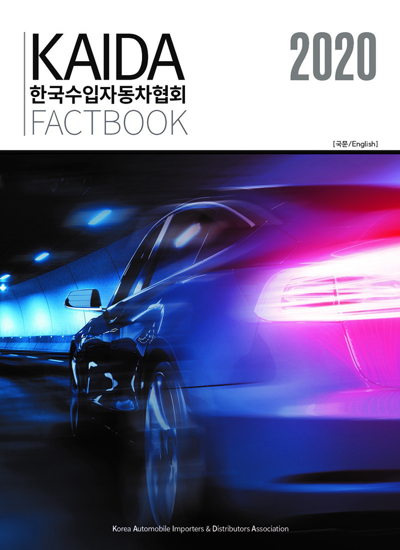 KAIDA Factbook 이미지