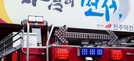 캐딜락, '교통사고 제로' 실현 위해 소방차용 기립형 안전 경고등 전주 소방서에 기부