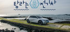 현대차, 제주도 전용 전기차 웹사이트 오픈