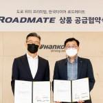 한국타이어, 스피드메이트 전용 타이어 '로드메이트' 공급 체결